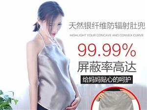 孕妈防辐射肚兜。