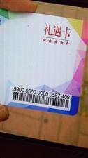 收东营购物卡,银座百货大楼购物卡,山东一卡通。13854681258