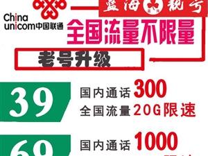 联通钜惠老号升级69元(1000通话+40G之后限速不限量套餐),反馈速度快  套餐1:北京联通...
