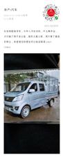长安高配版货车,今年八月份买的,什么都齐全,才行驶了两千多公里,现在车主转行用不着了,低价转让,有意...