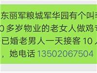 天津东丽李小姐13502067504