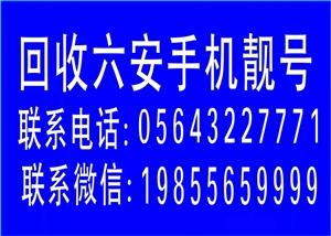 回收合肥六安手机靓号:19855659999(微信同号)