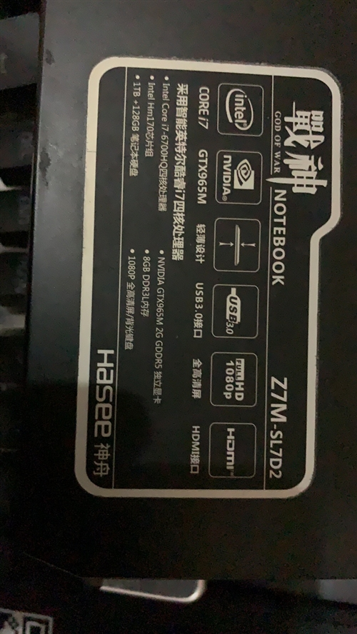 战神游戏本笔记本 i7 6700H 8g内存  128g固态加1tb硬盘  便宜出售