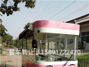 餐车转让!今年九月份购买,9.5成新!长3.6米,宽1.6米,高2.3米!现低价出售!