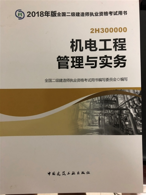 出售:三本(150元)考二级机电建造师的书本,有意者可以向我联系!