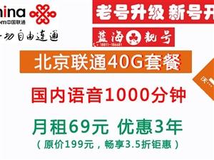 联通69包40G+1000通话新原价199的冰淇淋套餐打3.5折本月原号升级名额已满,只支持新开,三...