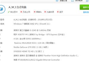 二种配置主机看图     cpu i3 3240配置有3台 800元一台 地下城 火线lol等游戏...
