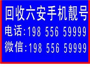 19855659999回收各种六安澳门威尼斯人赌场开户手机靓号(AAAA, AAAAA1390564以及各种中国联通...