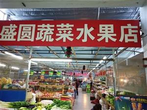 黑龙江省,华南县,前进大市场盛圆蔬菜水果超外兑?电话号码是,15946545577