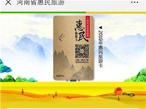 河南惠民旅游卡全新版2019,大家可以关注河南惠民旅游公众号,全省200多个景点都可以旅游,马上到新...