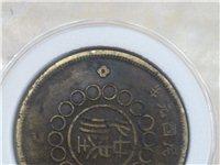 四川铜币(军政府造)家传,保真到代,可鉴定,有老板有意向可详谈,价格可优惠