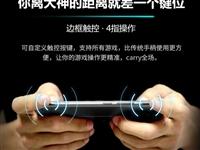 全球首台10G运行内存的游戏手机,全新手机喜欢来聊。