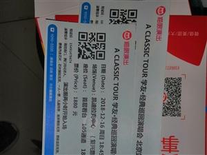 转让两张五棵松体育馆张学友演唱会门票,朋友有事来不了北京,一个人也不愿去看了,好不容易抢到的,忍痛转...