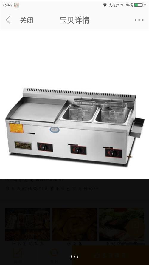 铁板烧烤油炸一体机,转让价格便宜送货上门