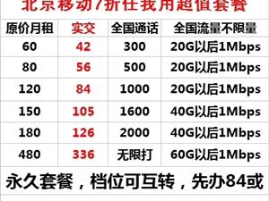 北京移动原号升级7折任我用集团套餐 没有合约,没有参加预存话费返费活动,没有家庭分享业务