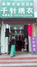 费县老一中东100米路北千针绣衣品牌女装折扣店,来捡漏了,花少的钱买品牌的衣服。电话,微信同步:13...