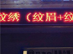 八个射灯!一个电子牌匾!
