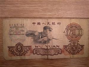 1960年的5元人民币,有没有要收藏的老板!