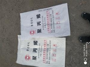 收购丙烯袋子有货的电话15865438778。价格面议