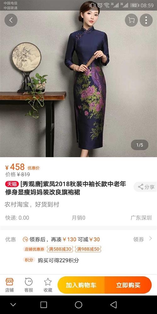 繡觀唐旗袍紫鳳xxl   雙十一搞活動買給媽買的,按尺碼買的,退貨時間太短,媽媽穿大了,退不了,賠錢...