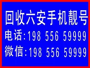 新到安徽六安手机靓号AAAA ABCD(6666 8888   9999 5678  6789) ...