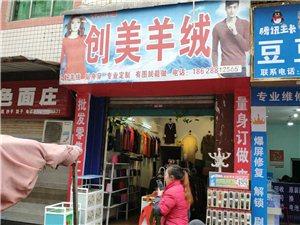 創美羊絨   量身定做 來料加工  批發零售  工廠直銷