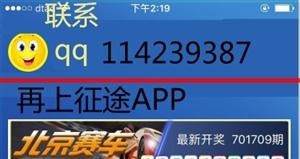 北京赛车机器人征途APP吉利公众号qq?114239387