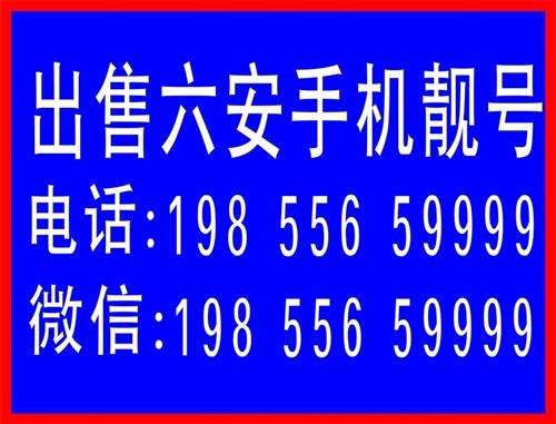 出售安徽六安手机靓号AAAA ABCD(6666 8888   9999 5678  6789)...