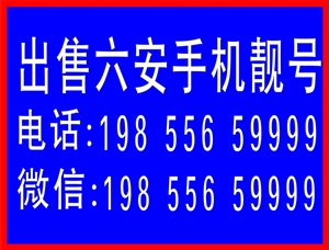 直销安徽六安手机靓号AAAA ABCD(6666 8888   9999 5678  6789) ...