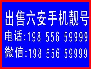 直销安徽六安手机靓号AAAA (6666 8888   9999 5678  6789) 1651...