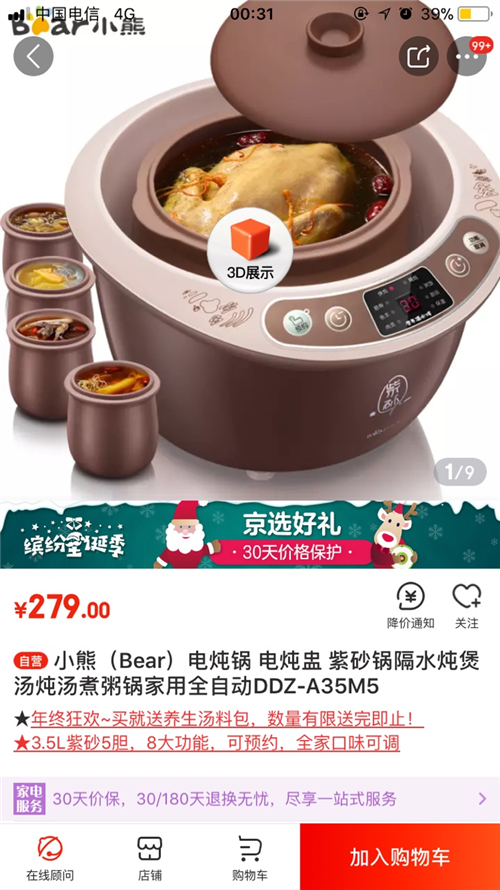 小熊隔水电炖锅 3.5L,买来就只用过3次,太懒了,一直放那儿就没动过了。299元购于京东,闲置可惜...