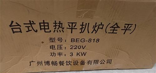 低价出售全新!!   铁板烧机     爆米花机   电炸炉  手动压盖机   雪糕皮制作机   全...