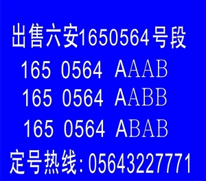 六安手机靓号0564+ABAB直销,一站式服务  16505640101  16505640...