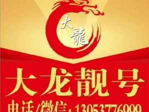 高价回收 抵押 济宁地区 移动 联通吉祥号码111 222 333  5555 6666 7777...