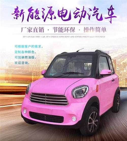 赔钱出售全新抵账电动汽车,手续齐全,款式新颖,全车质保,价格低廉,1.35万起一辆。