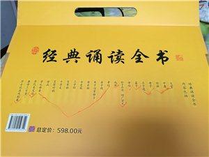 《经典诵读全书》 南海出版公司编订,总定价598元,可以从小学用到高中毕业,有注音,内容包括《唐诗...