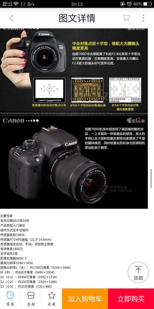 佳能  EOS 700D 买来一直闲放,99成新,快门不超过500次,18-55原装镜头,两块电池!