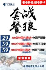北京电信原号升级集团套餐同时也支持办理新卡 29元月租=500分钟通话+20G不限速流量 39元...