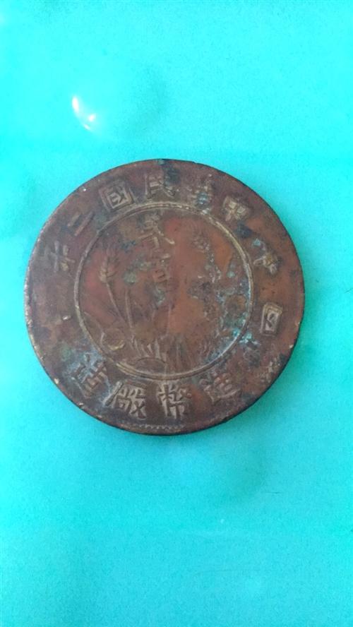 双旗币和四川铜币20文是错版币  正反面错15度  老一辈传下来的  喜欢的私聊  13550070...