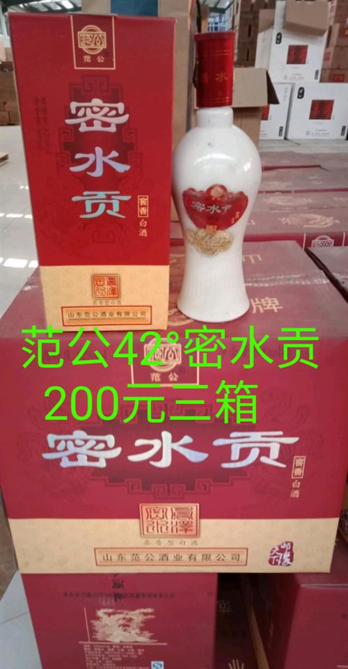 范公酒廠處理酒 范公密水貢200三箱