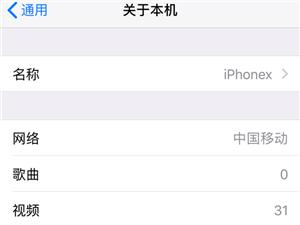 苹果x256g,在保,19年4月到期,深灰色,个人使用成色没问题~性能速度上乘!