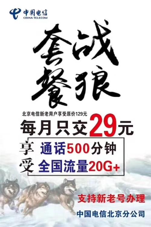 北京电信升级战狼集团钜惠套餐,支持老号升级和办理新卡 新开150一个、客户补卡,不发快递 北京电...