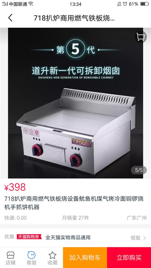 天然气铁板烧设备。9.5成新。