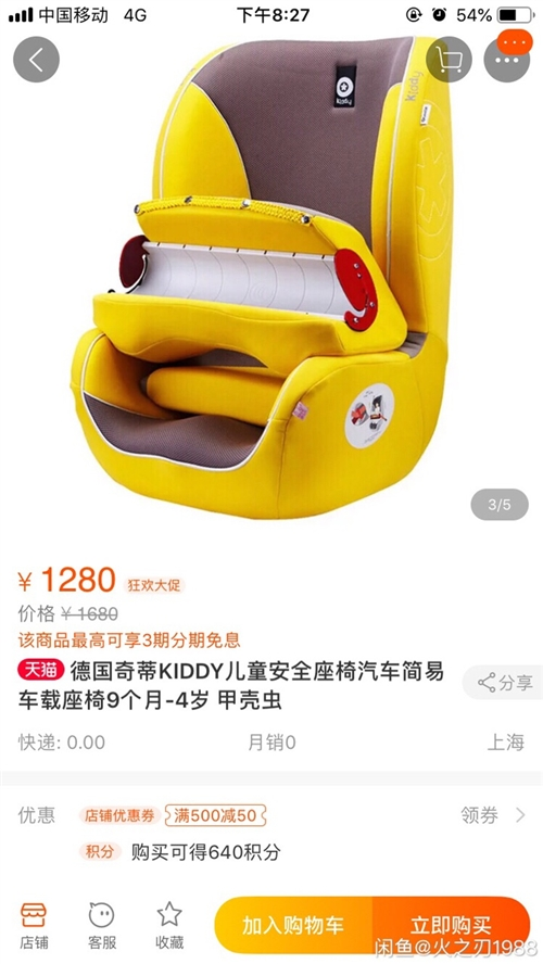全新!!!全新!宝宝满月朋友送的,无奈自己已经有一个安全座椅了。有刚需的联系,太大了,不邮寄,合江自...
