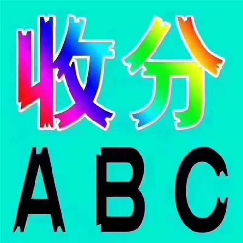 武汉,18086074306,高价回收,开车用的,驾照分。大量需要