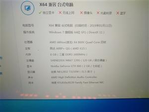 四核860k 8g三星颗粒内存条  120g固态硬盘 七彩虹烈焰战神 gtx660 2g 吃鸡 入...