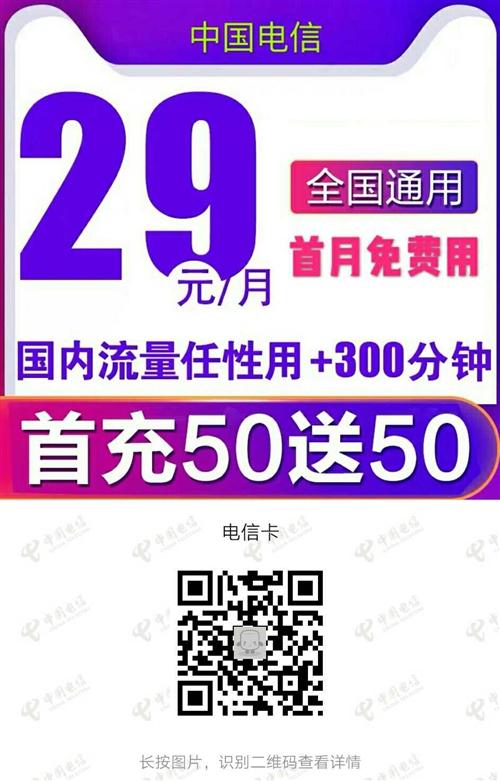 出售全新电信无限流量手机卡,需要的联系我18616832006