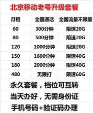 北京移动最新集团套餐 当日办理,下月生效,永久套餐!机会不多,抓紧办理