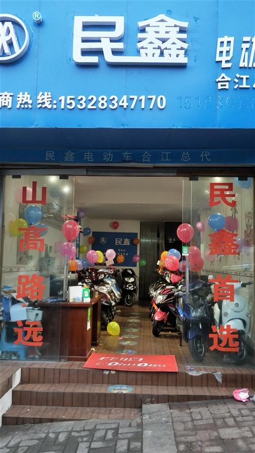 要买踏板车  电动车的亲们看过来 年底冲量工厂直销活动开始啦 民鑫电动车60V  工厂直销价24...
