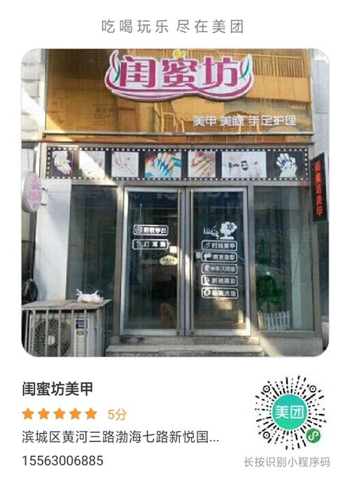 渤海国际美甲店    上下两层85平